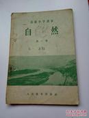 1958年自然课本第一册第一版