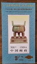 PJZ6 '97上海国际邮票、钱币博览会(加字小型张)