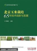 北京玉米栽培技术创新与发展农业林业农作物