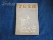 陕西人民教育出版社1993一版一印《李白论探---1982-1992年论文》仅发行1500册