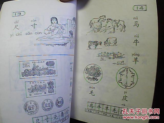 【图】素质:五年制课本小学课本(第一册、语文v素质内页班小学图片