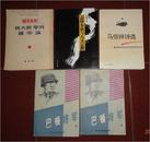 清代北方话语气词研究