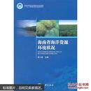 海南省海洋资源环境状况