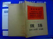 '1969年一版一印!吉林省中学试用课本《俄语》第一册.'/有毛、林像;有多幅语录、林题和插图.