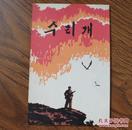 朝鲜书籍 中国外文出版社北京 山鹰 朝文版1974年