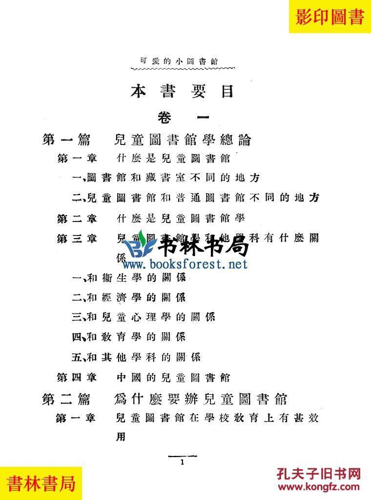 可爱的小图书馆-张九如 周翥青-民国中华书局上海刊本