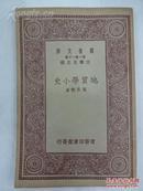 地质学小史(万有文库)
