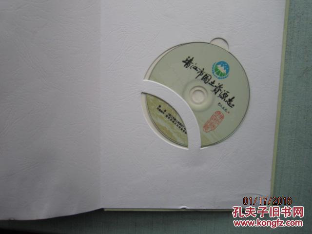 【图】靖江市国土资源志 精装本 带光盘 书重2