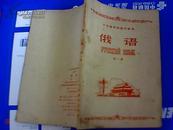 俄语(第一册.)十年制学校高中课本