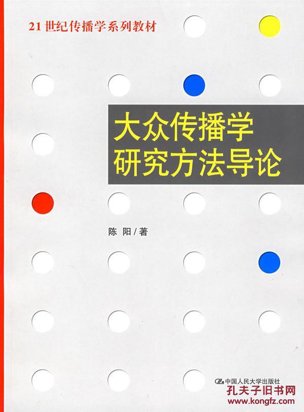 【图】大众传播学研究方法导论_价格:47.00
