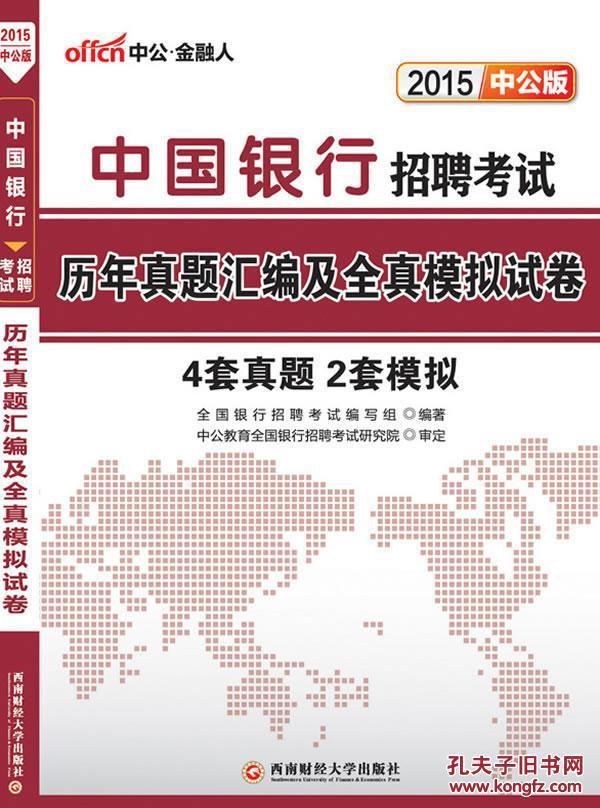 【图】中公版2015中国银行招聘考试历年真题
