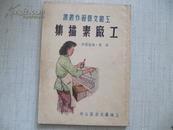 1950年初版本 工厂素描集 田零孙桂桐绘 阿英编图画113幅品好 32开