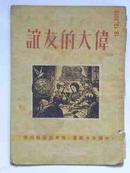 伟大的友谊-舒群.刘群.张琳.方纪(著)1950年初版