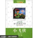 正版图书 世界经典名著丛书-语文新课标必读[青少年彩版]:小飞侠 (请放心选购!)