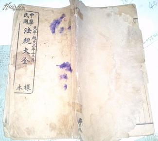 中华民国法规大全 样本 元年起至三年十二月为止  【上海共和编译局线装石印本】