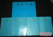 珠江引航(1、2、3册 三本 ) 8开 全彩图本 内收近千幅港口地形图
