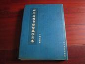 四川省图书馆馆藏珍品集   A1