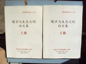 儒学与生态文明论文集  (上下册,全)《56》