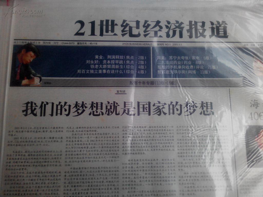 21世纪经济报到_21世纪经济报道