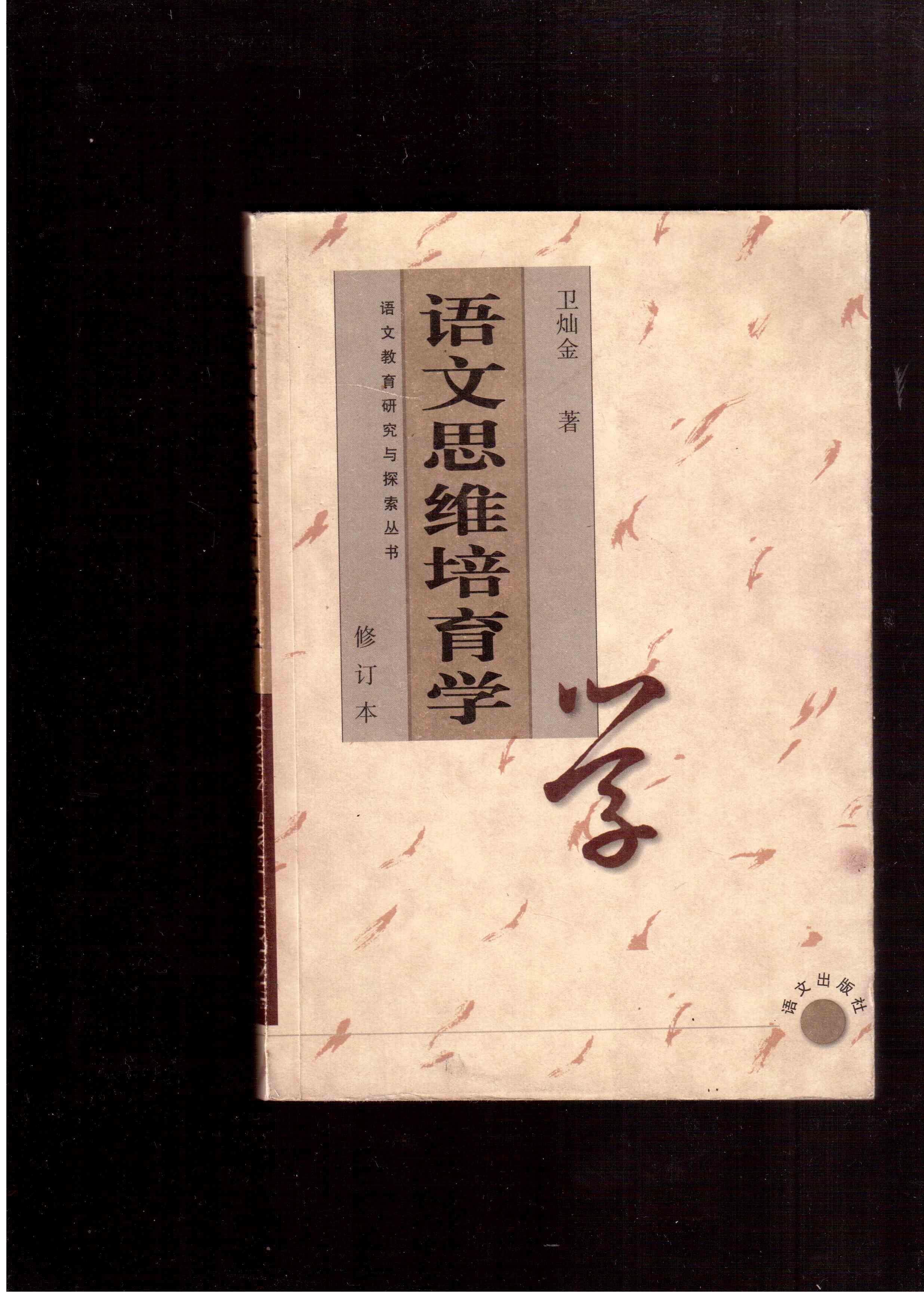 绝版语文教育学名著语文思维培养学1997年二版1998年四印