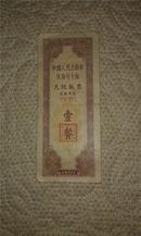 1953年  中国人民志愿军后勤司令部  大灶饭票