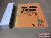 世界著名连环漫画 :莫迪洛漫画