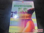 《简易健体与康复运动锦囊》.