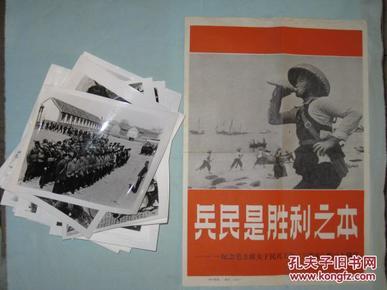 民兵是胜利之本   新闻老照片 一套20张全 规格长20cm宽15.5cm