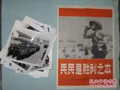 民兵是胜利之本   新闻老照片 一套20张全 规格长20cm宽15.5cm D箱