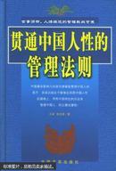贯通中国人性的管理法则专著王昶,徐正源著