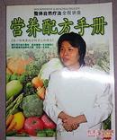 营养配方手册-整体自然疗法全程讲座(全彩图版 )【铜版纸 彩色图文】