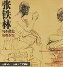 张铁林写生笔记:成都茶馆