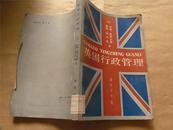 英国行政管理