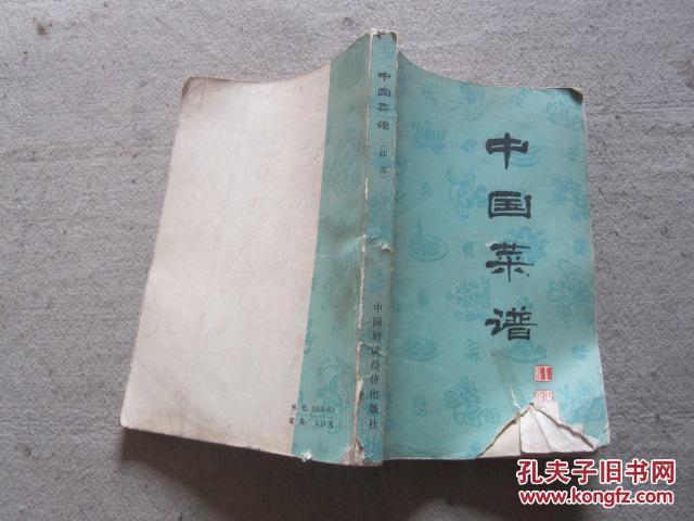 【图】江苏价格(中国菜)_菜谱:3.00_网上书店网胃不舒服可以吃红豆图片