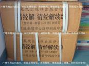 《清经解 清经解续编(附索引)》(全十三册)16开.精装.凤凰出版社.出版时间:2008年6月第1版第1次印刷