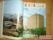建筑学报 1974年 1--6期 合售 包有外皮皮上有毛主席头像忠字图案有林彪提词
