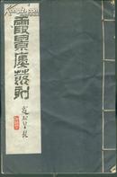 1962年线装一册全全 排印本(油印)《霞景楼丛刻》(霞景楼同人唱和集) 名家诗文集