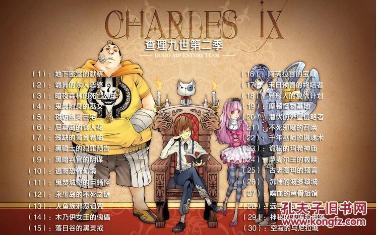 【图】查理九世第二季第2季全套30本(1-30)全套集送