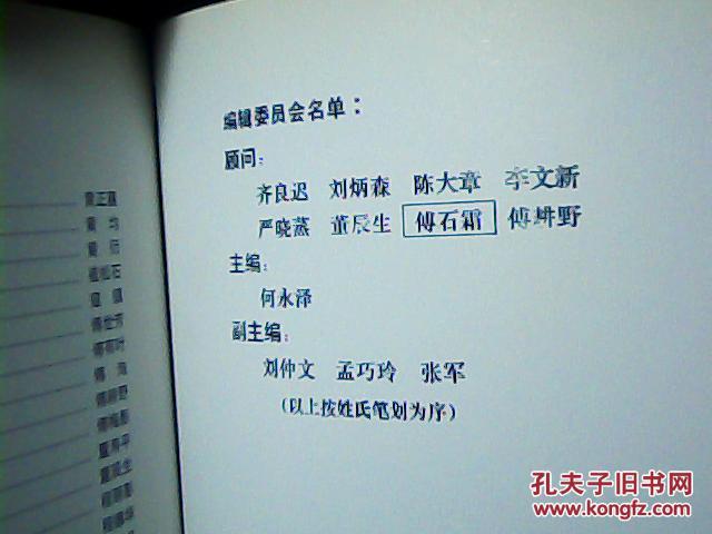 【图】中国书画名家作品选/王稼骏齐良迟刘炳略图土匪攻图片