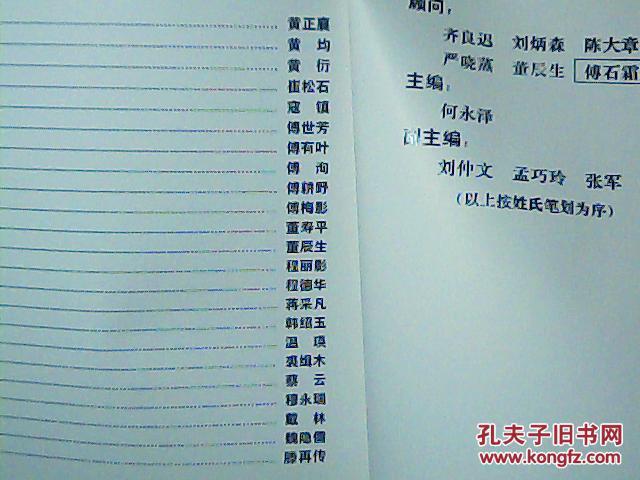 【图】中国书画名家作品选/王稼骏齐良迟刘炳看病北医三院攻略图片