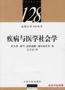 正版现货 法国大学128丛书 疾病与医学社会学