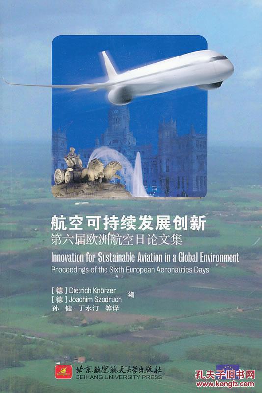 【图】正版王者可持续发展创新:第6届欧洲航秦攻略刺模式航空v正版图片
