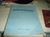 语言学专刊——藏语拉萨日喀则昌都话的比较研究(道林纸本)  D5