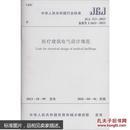 中华人民共和国国家标准(JGJ 311-2013·备案号J1650-2013):建筑深基坑工程施工安全技术规范