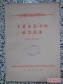 工业企业中的政治鼓动 奥甫相尼科夫著 1956年1版1次 人民出版社 正版原版