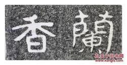 摩崖碑帖拓片泰山经石峪石刻【兰香】原石原拓