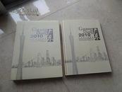 《 广东2010 》(邮册、16开精装有盒、邮票面值30元--含小型张及收藏证书)