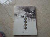 《水乡南庄》12年1版1印,95品,彩印