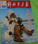 【2014新刊】《解放军画报》2014年1月上:解放军画报中的毛泽东同志,毛泽东同志诞生120周年专辑报道,大量毛主席照片和封面,非常棒