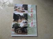 《炎黄之光》(2000.12年总第7期)石湾南风古灶专辑